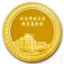 北京科技大学纪念币