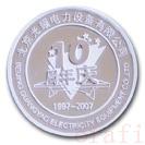 光耀电力十周年纪念币